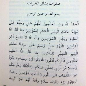 salavati-besairul-hayrat-arapca-1 (1)