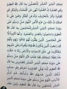 salavati-besairul-hayrat-arapca-3