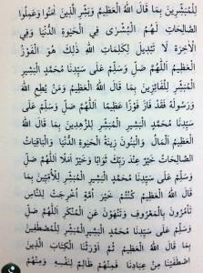 salavati-besairul-hayrat-arapca-7